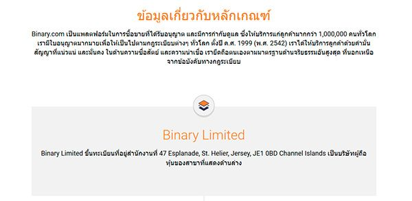 Binary.com มีความน่าเชื่อถือหรือไม่