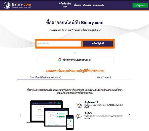 Binary.com ทำการกรอก Email