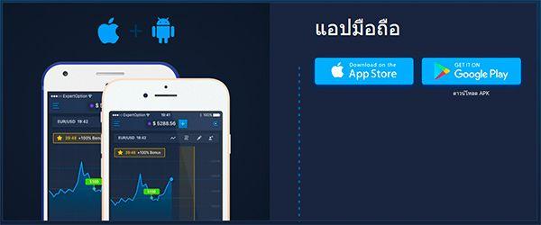 เครื่องมือการเทรดบนโทรศัพท์มือถือ iOS และ Android